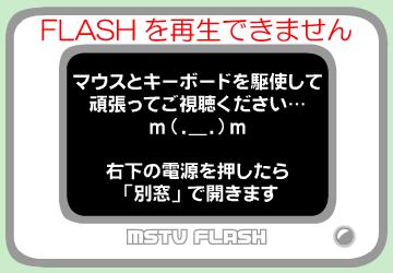 FLASHを再生できません
